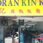 パンミーで有名なKin Kin Restaurant