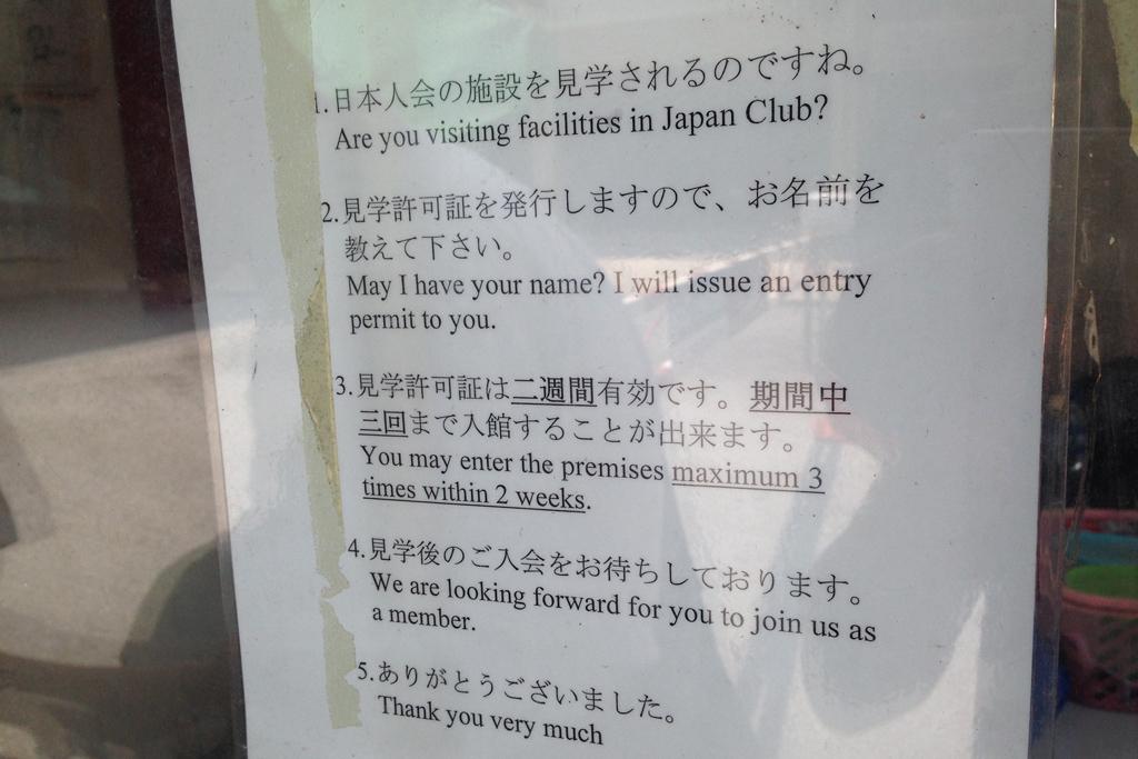 入り口で入館証を発行される。