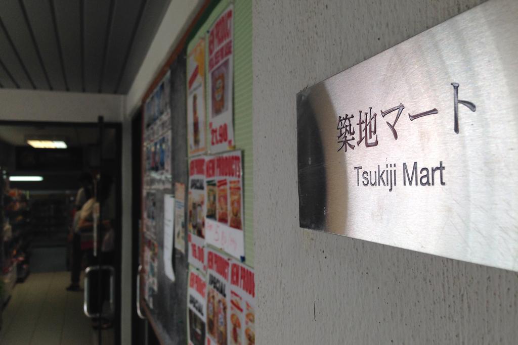 日本人会にある築地マート
