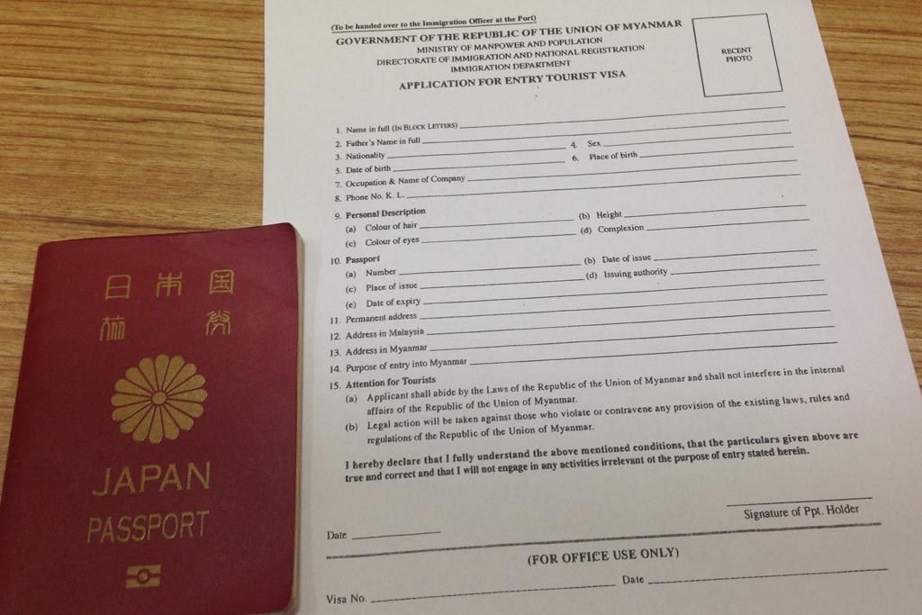 ミャンマーのビザ申し込み用紙