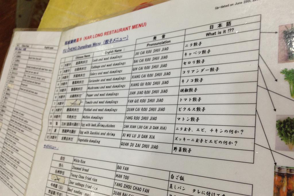 水餃大王は日本語メニューあり