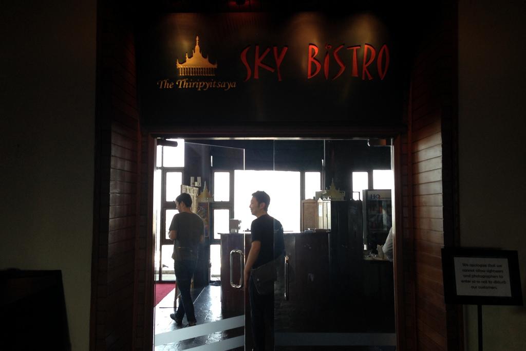 さくらタワー20階のレストラン「ティリピセヤ・スカイ・ビストロ」