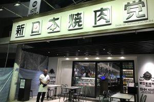 マレーシアの新日本焼肉党の焼肉舟盛りが凄い、サービスも日本クオリティ!