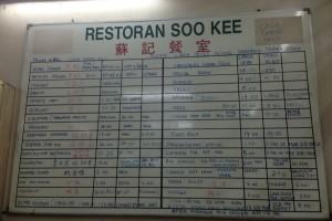 Soo Kee Restaurantのメニュー