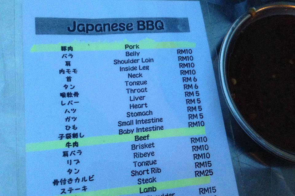 BBQ感覚の屋台の大衆焼肉のメニュー