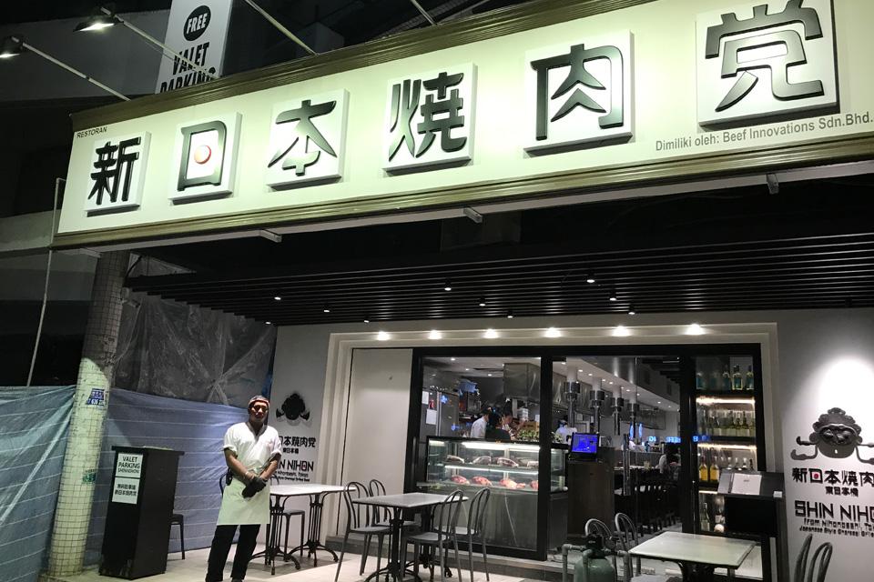 マレーシアの新日本焼肉党